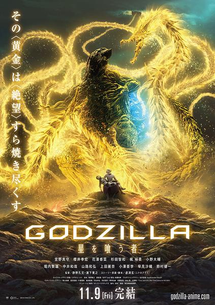 Godzilla.The.Planet.Eater.2018.GERMAN.ANiME.720p.WEB.x264-MOUSECLiCK