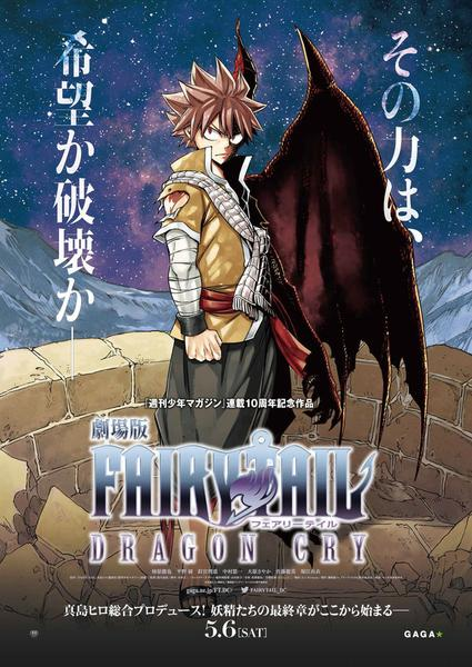 Fairy.Tail.Dragon.Cry.2017.German.DL.1080p.BluRay.x264-SAViOUR